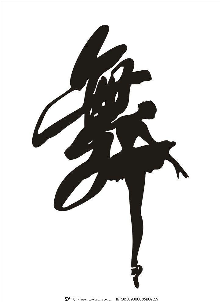 舞勾图 舞 图标 衣服图纹 勾图 跳舞图 服装设计 广告设计 矢量 cdr