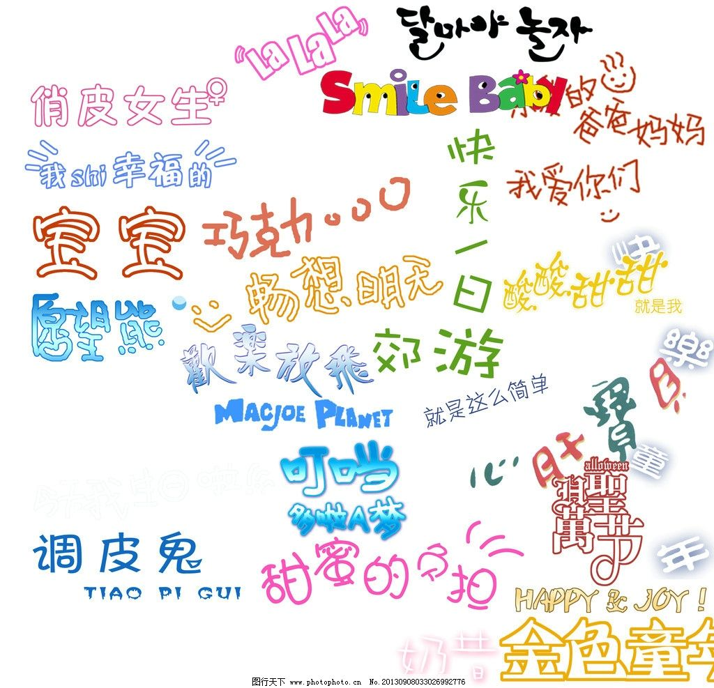 美术字 艺术字 字体设计 儿童字体 儿童节 源文件图片