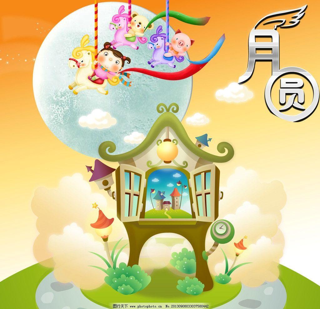卡通中秋 圆月 月亮 骑马 房屋 背景 数码印花 源文件图片