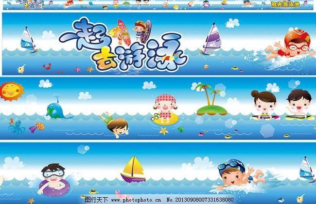 鱼虾 海洋 岛 快乐 小孩 小朋友 动画 形象 可爱 欢乐 白云 水浪 帆船