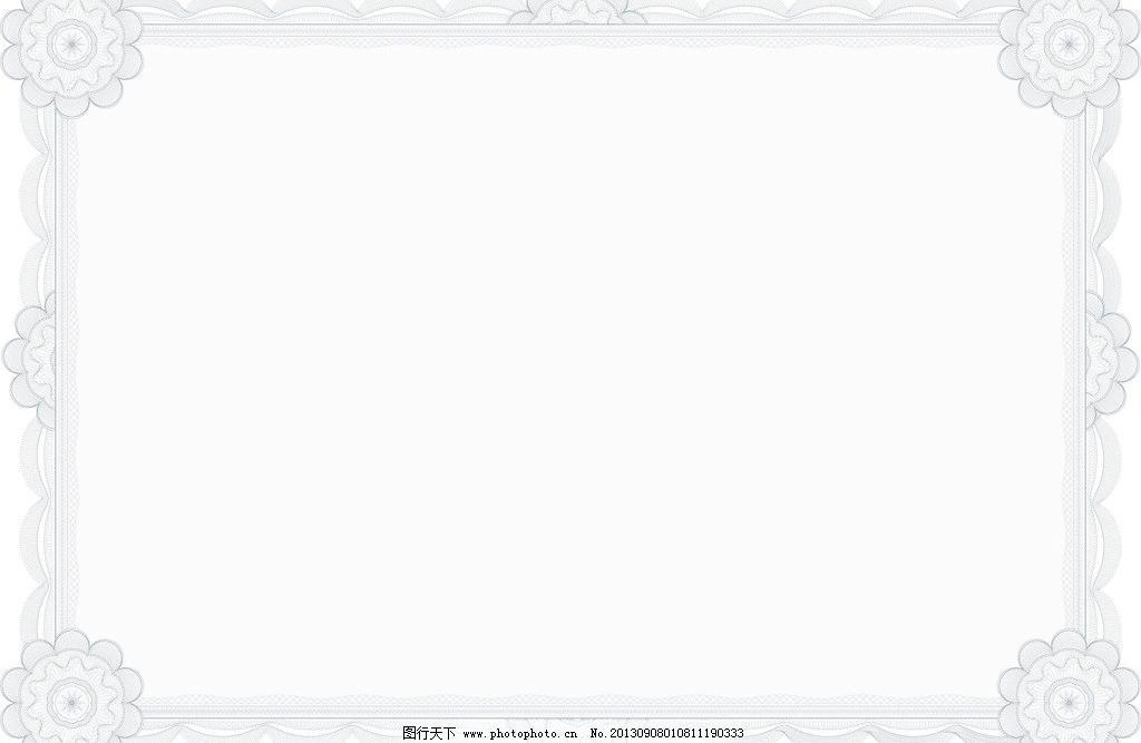 证书背景模板下载 证书背景 防伪纹 欧式花纹边框 欧式边框 授权证书