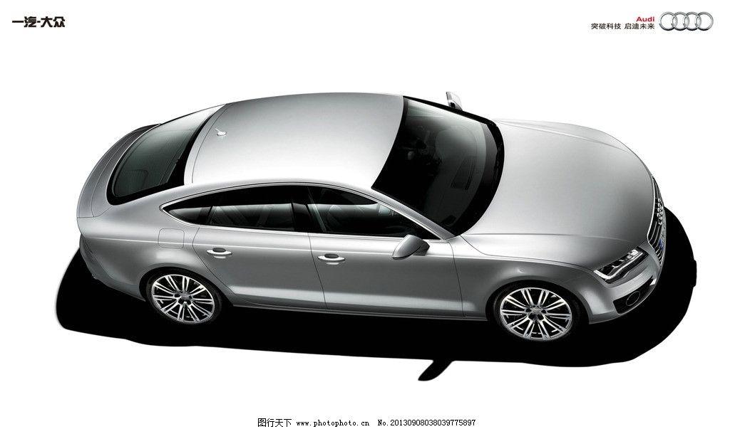 奥迪轿跑 汽车壁纸 高清壁纸 奥迪标志 奥迪汽车 汽车广告 奥迪广告
