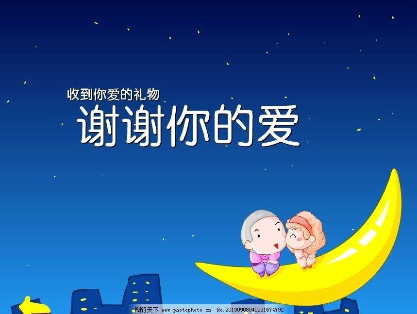 谢谢你的爱falsh 谢谢 礼物 卡通 月亮 城市夜景 星星 f动画贺卡 动画