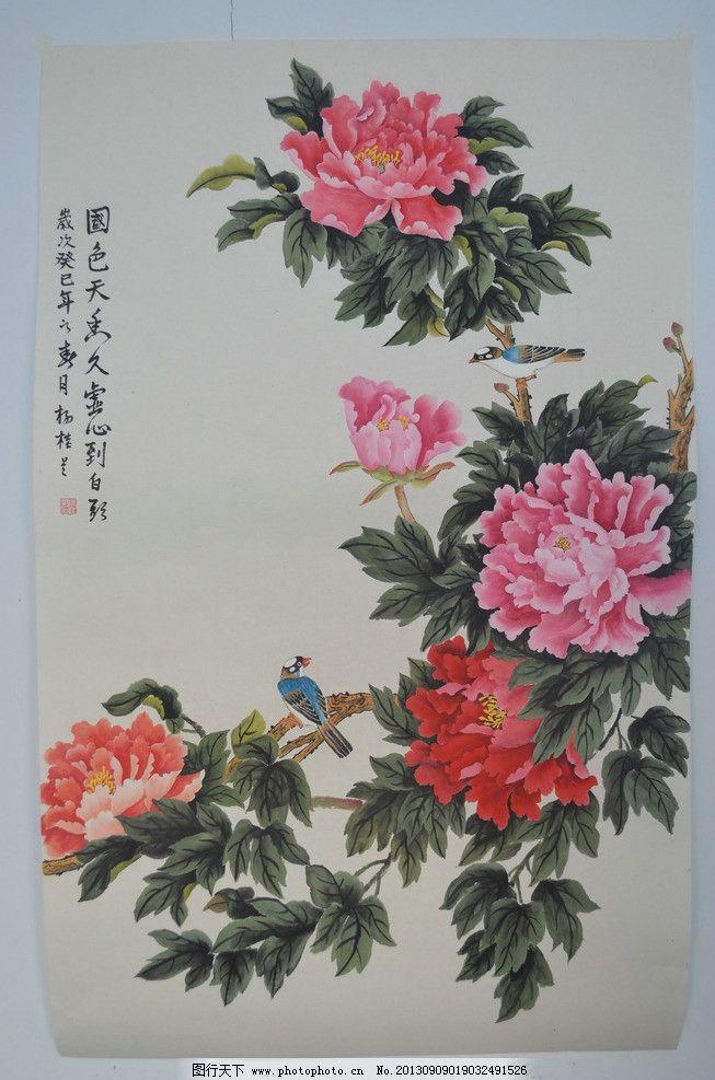 牡丹花 花鸟 花朵 画作 绘画书法 文化艺术