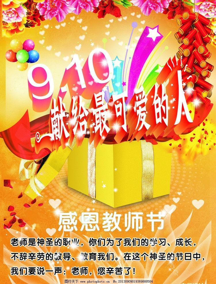 教师节 最可爱的人 感恩教师 感恩教师节 910 感恩 中秋节 节日素材
