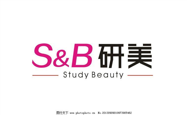 研美 字体设计 sb study 美术字体设计 企业logo标志 标识标志图标 矢