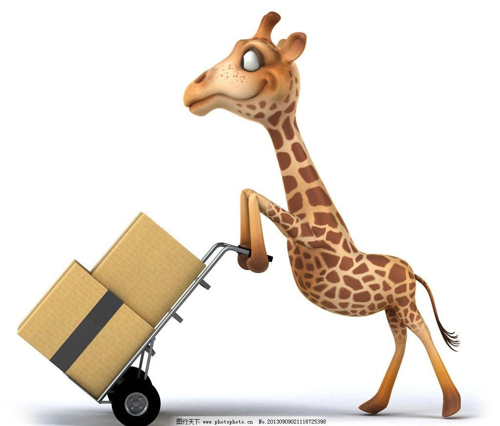 3d长颈鹿 有趣的长颈鹿 行李 3d动物 搞怪长颈鹿 3d设计 3d设计 设计