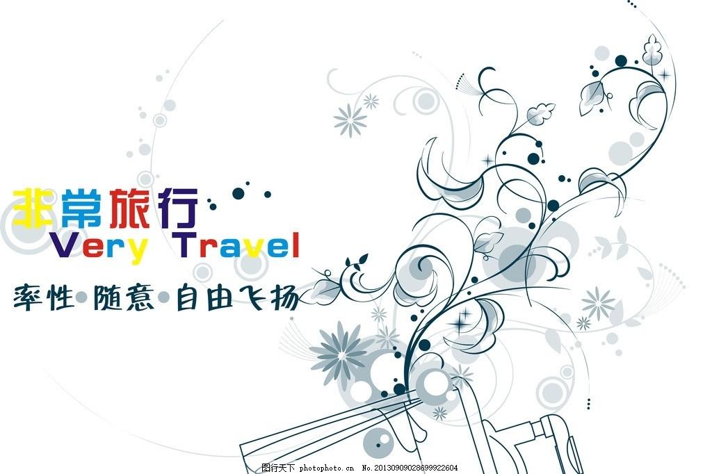 促销 海报 网店 包邮 可爱 活动 中文模版 网页模板 海报设计 广告