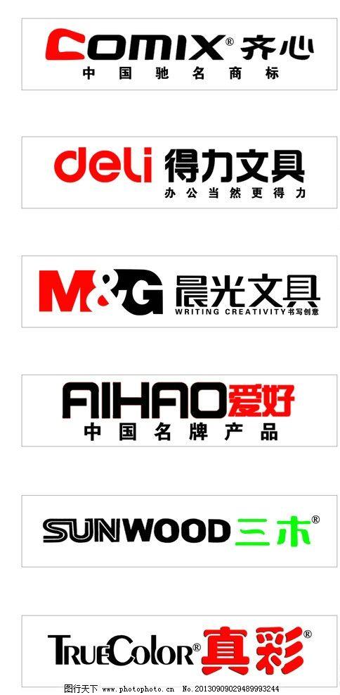 文具品牌logo图片