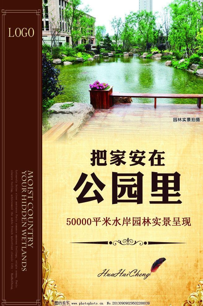 房地产 居住 欧式 皇家 富贵 湖泊 花园 建筑 房地产广告 广告设计