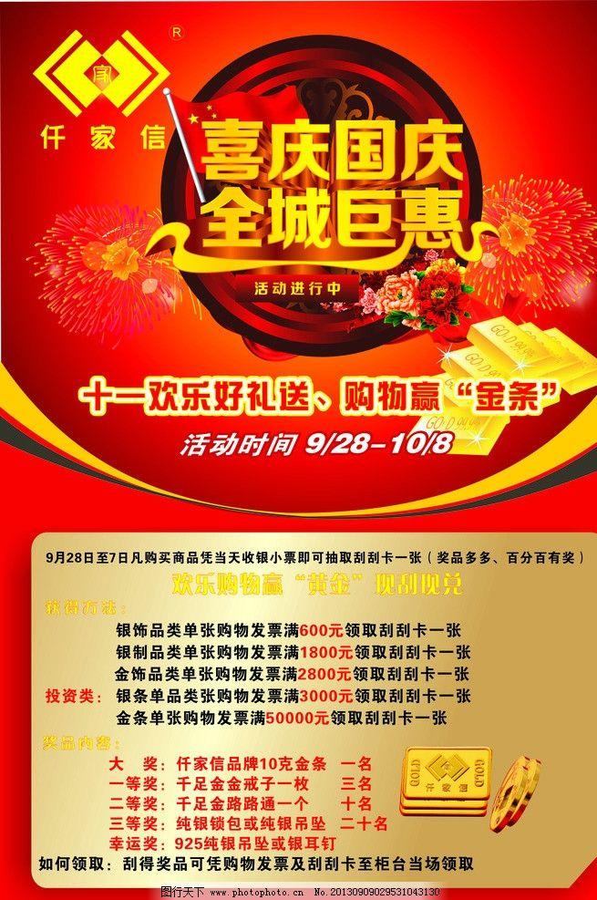国庆海报 黄金 活动 中秋 黄金海报 广告设计 矢量