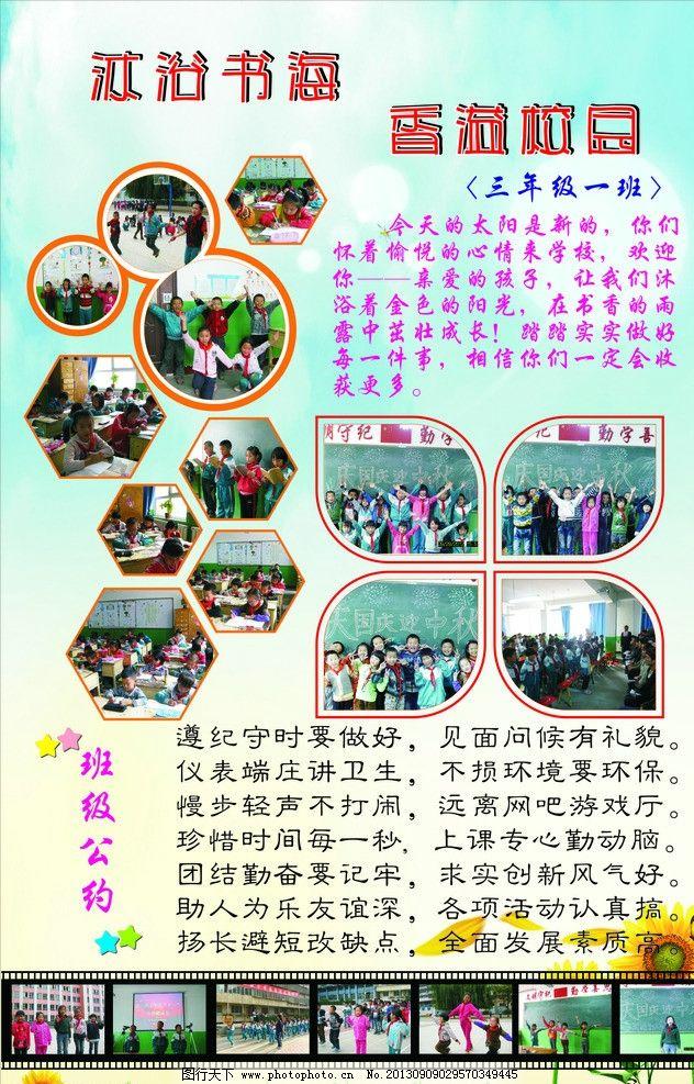 沐浴书海 香溢校园 书香校园 学生展板 学校展板 班级文化 小学展板