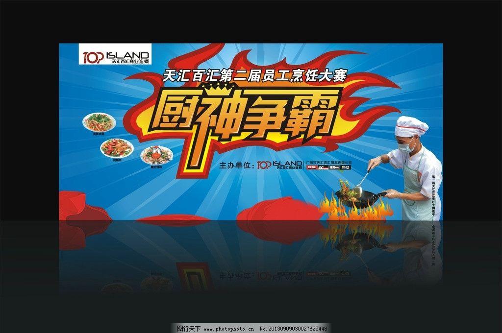 厨神争霸 厨神 争霸 厨师 火 海报 pop 海报设计 广告设计 矢量 cdr