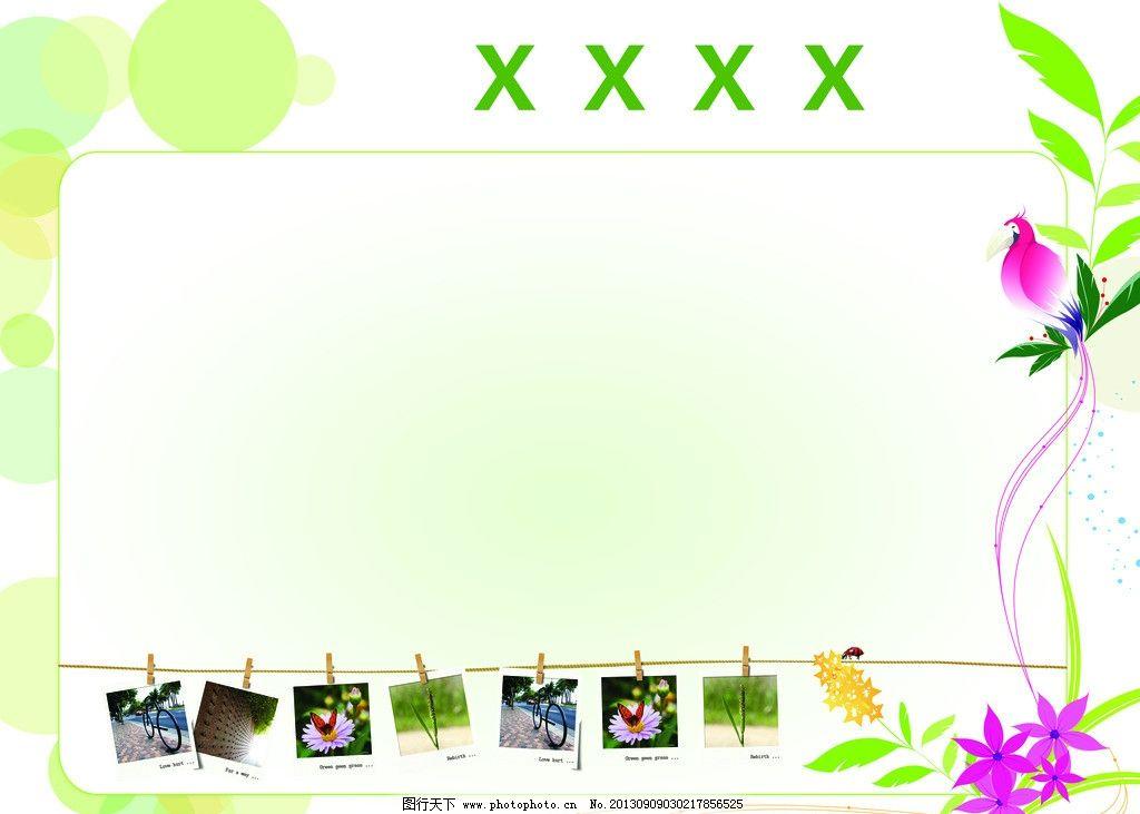 幼儿园公告栏 公告栏 背景 展板 照片 幼儿园 展板模板 广告设计模板