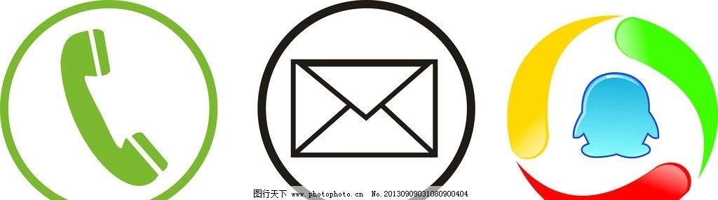 矢量电话信息图形 电话矢量 qq 小标志 信息 小logo 其他设计 广告