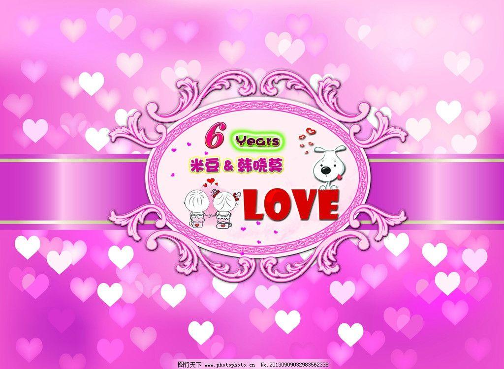婚礼背景板 粉色 love 艺术字 欧式 花边 心形 心型 情侣 老公公 老