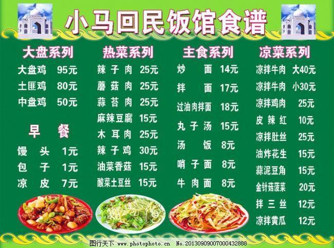 炒面菜单大好,拌面图片菜谱素材食谱菜单菜单吃易做菜谱大全的图片