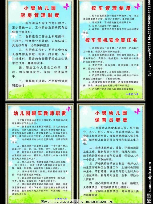 cdr 广告设计 卡通背景 幼儿园制度牌 幼儿园制度牌矢量素材 幼儿园制图片
