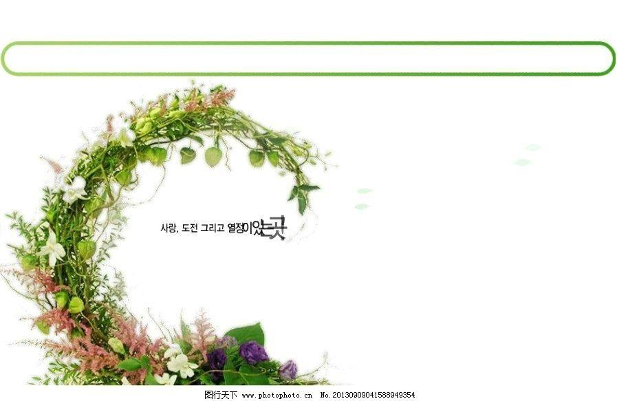 清新绿叶flash 花草 清新绿叶 鲜花 飘动的叶子 banner素材 植物 其他