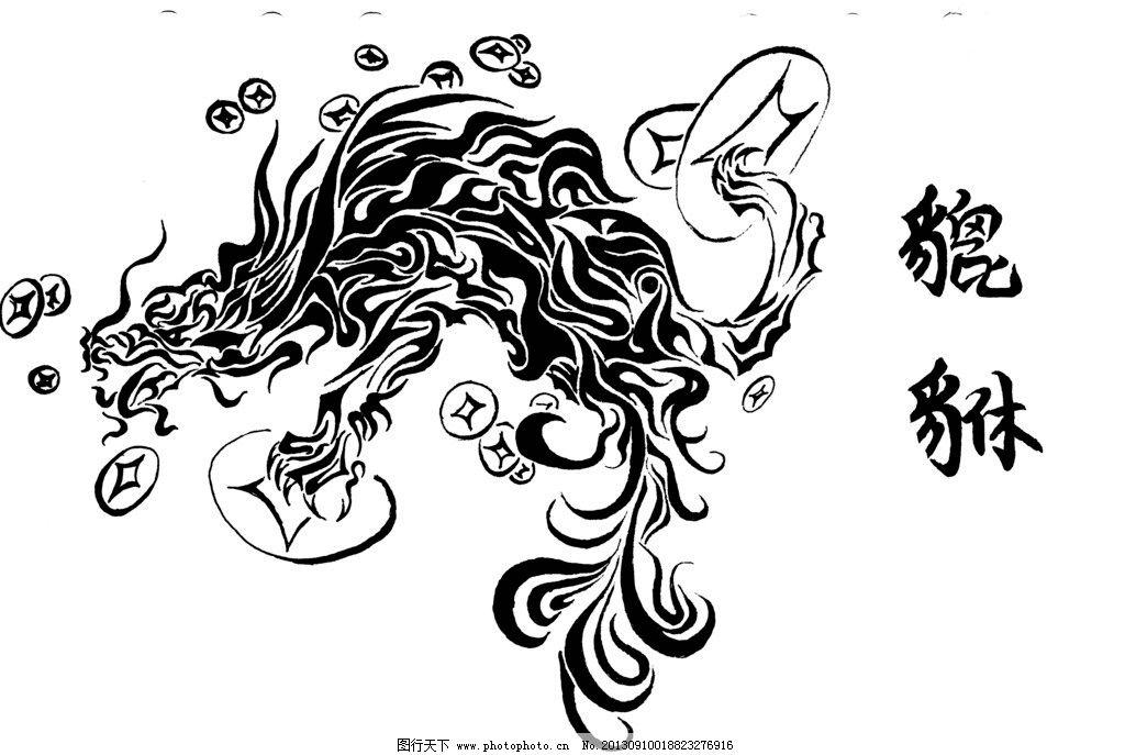 貔貅 黑白 手绘 白描 招财 纹绘