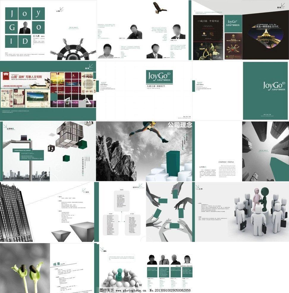 建筑画册图片_建筑设计_环境设计_图行天下图库