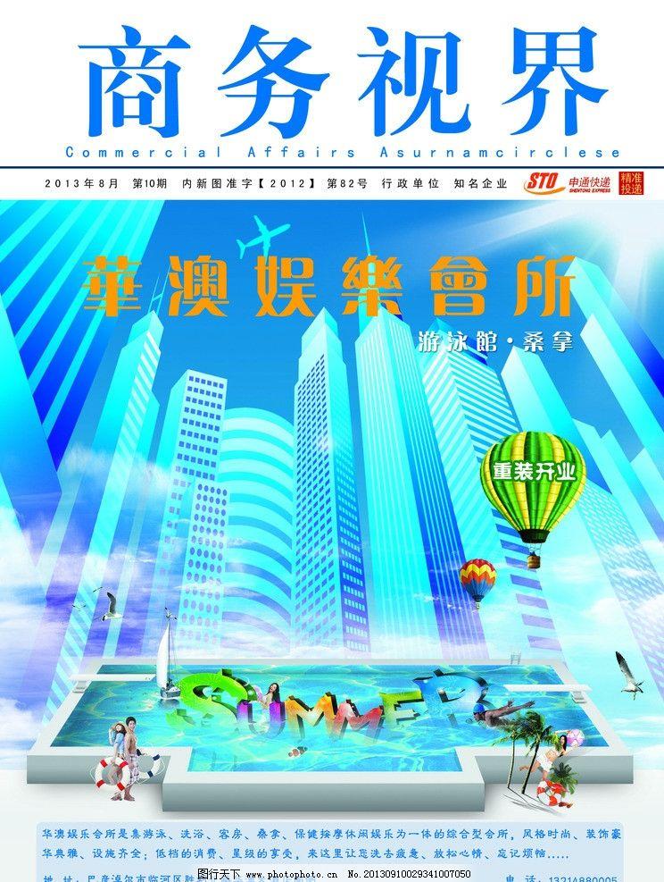 杂志封面 商务杂志      蓝色 商业 游泳馆 娱乐会所 画册设计 广告