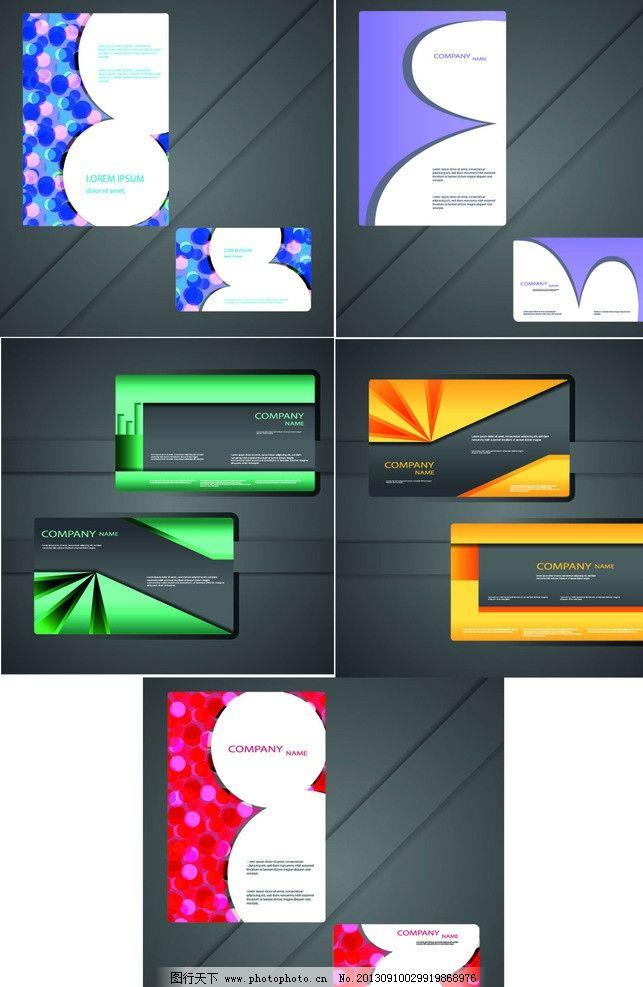 现代名片设计 现代名片 名片 背景 立体 图案 彩色 时尚 线条 卡片