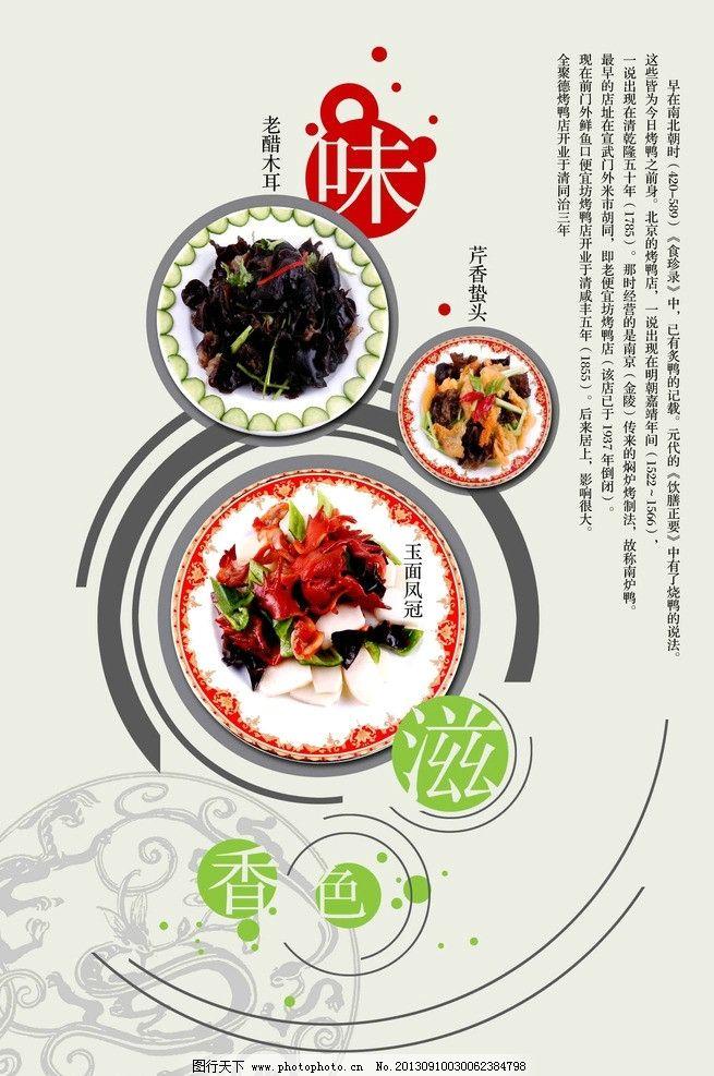 餐饮美食 餐饮广告 餐饮宣传单 餐饮文化 海报设计 广告设计模板 源