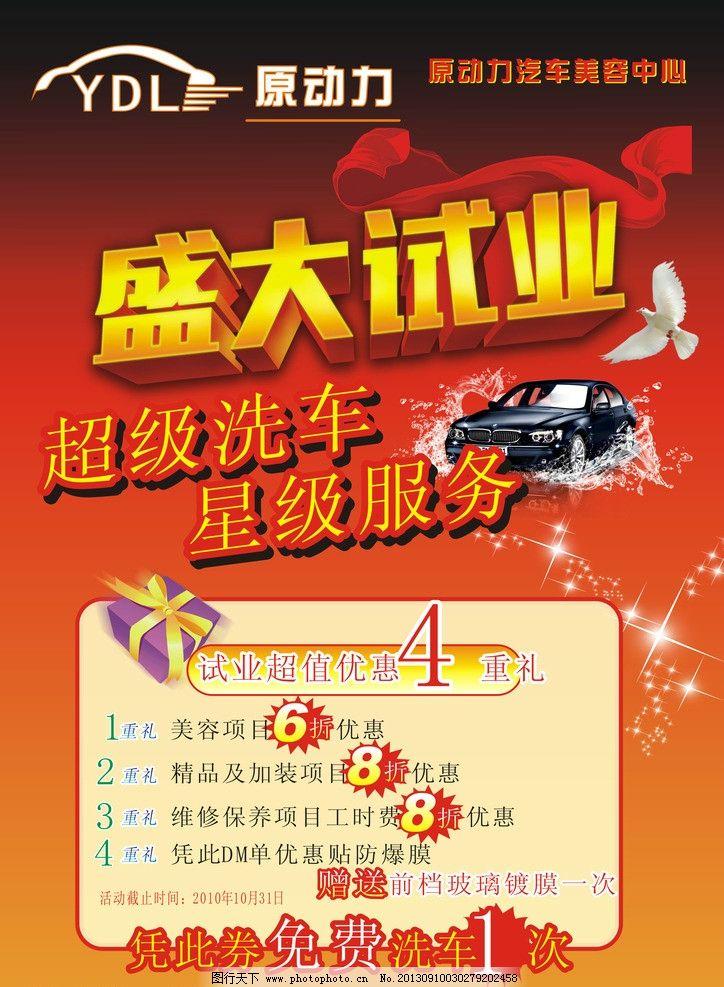 汽车试业宣传单 汽车美容店 喜庆风格 红色风格单页 dm宣传单 广告