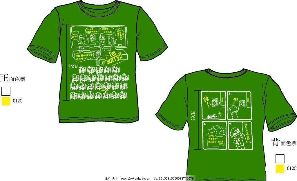 插图班服t恤 t恤 印刷logo 上课 插图 漫画 服装设计 广告设计 矢量