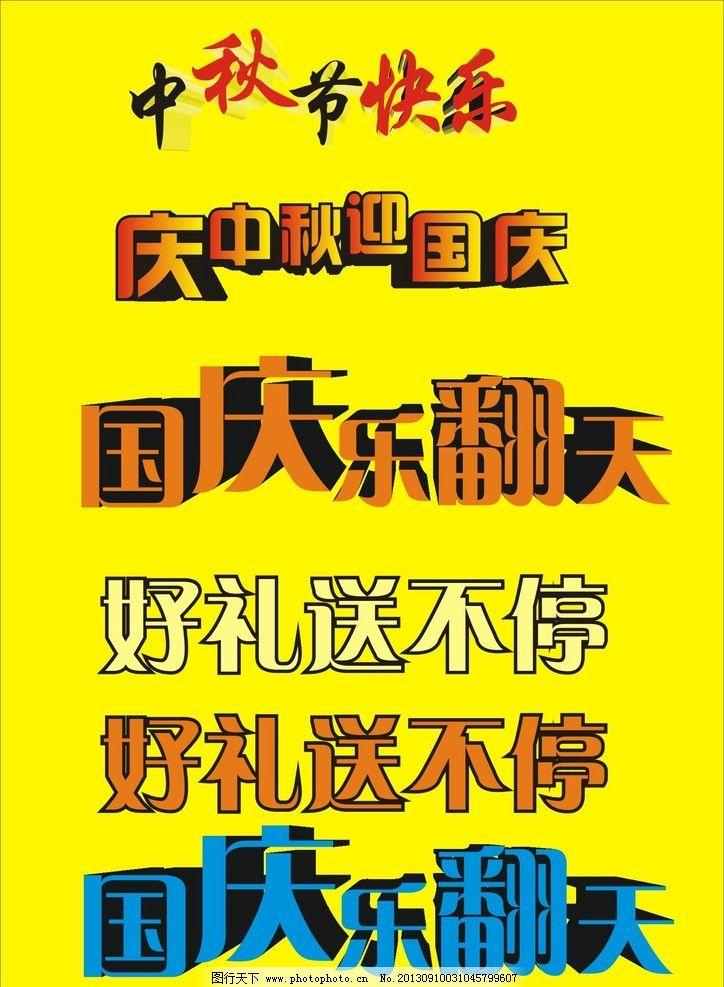 字体 艺术字体 中秋节快乐 庆中秋迎国庆 国庆乐翻天 好礼送不停 其他图片