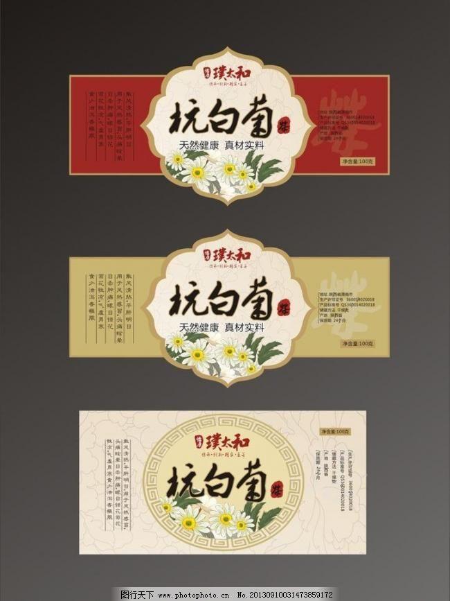 cdr 标签 标贴 仿古 古边框 广告设计 花茶 菊花茶 瓶贴 印章 花茶标