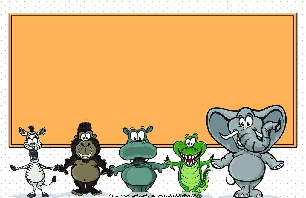 可爱卡通动物相片模板 海盗 蓝色 儿童 大象 鳄鱼 猩猩 斑马