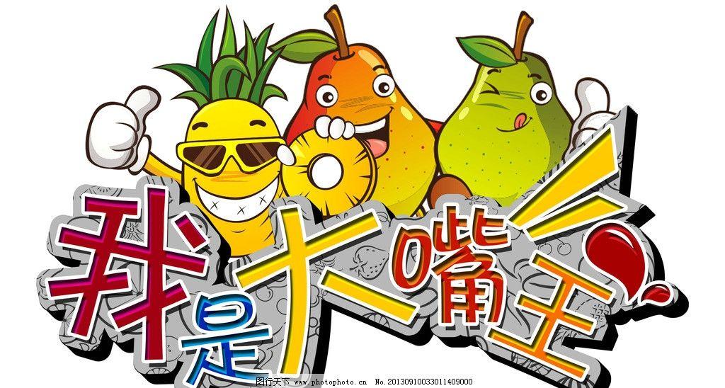 我是大嘴王 卡通素材 卡通水果 卡通 长颈鹿 马戏团 可爱 童真 psd