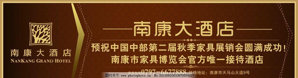 酒店 户外广告 高炮 酒店户外广告 中秋节团圆宴水牌 其他 源文件