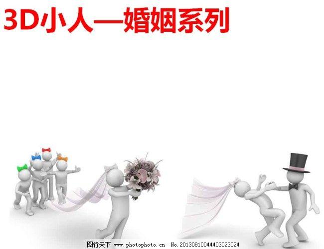 3d小人婚姻系列ppt模版素材