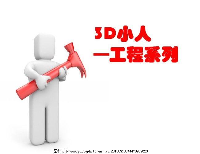 3d小人工程系列ppt素材模版