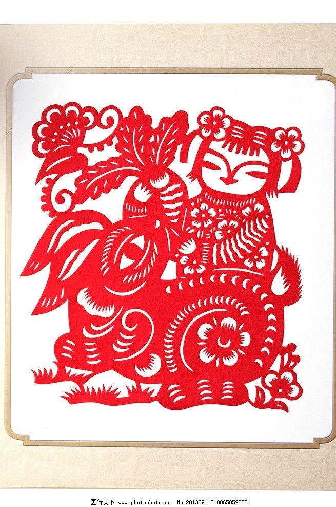 剪纸兔 剪纸 兔子 生肖 兔年 民俗 红色 传统文化 文化艺术 设计 人物