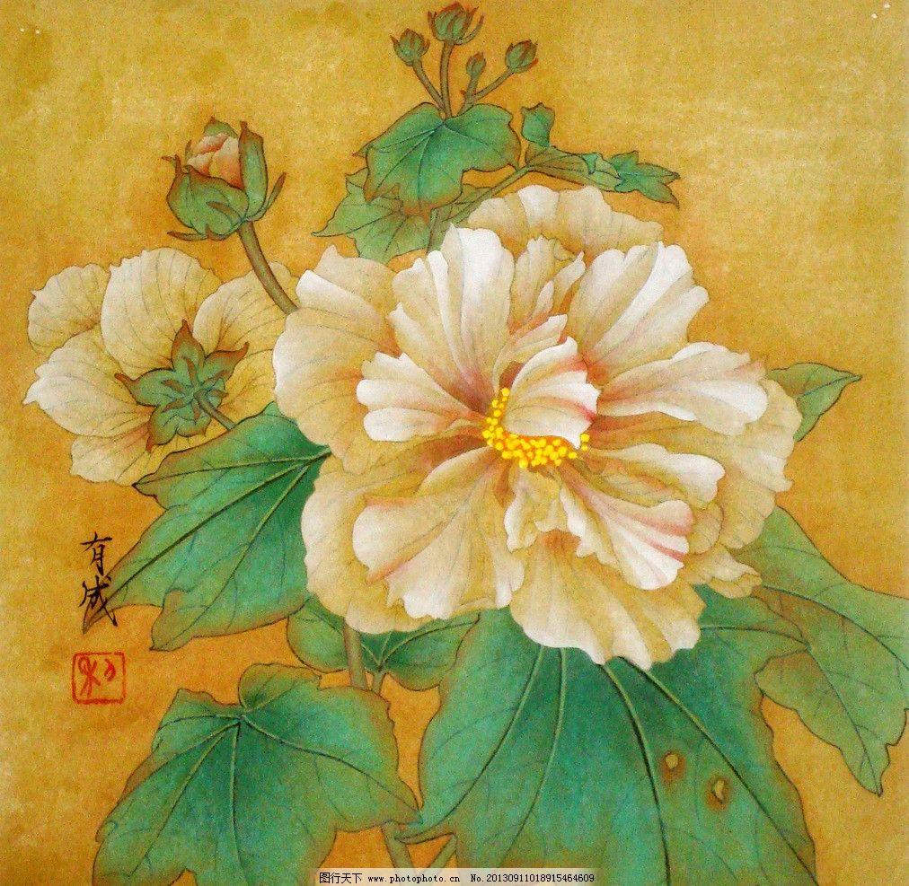 芙蓉花开 美术 中国画 工笔重彩画 花朵 芙蓉花 国画艺术 体育运动