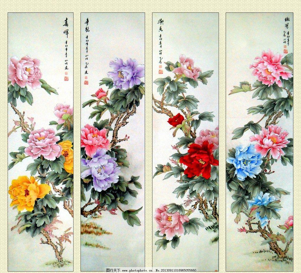 四条屏牡丹图 美术 中国画 工笔画 花木 牡丹花 国画艺术 体育运动