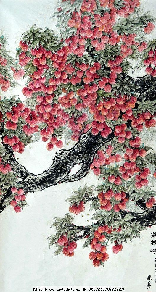 荔枝颂 美术 中国画 果树 荔枝 国画艺术 绘画书法 文化艺术 设计 300