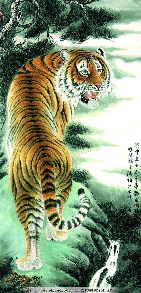 山吼 美术 中国画 彩墨画 动物画 老虎 猛虎 山野 国画艺术 绘画书法