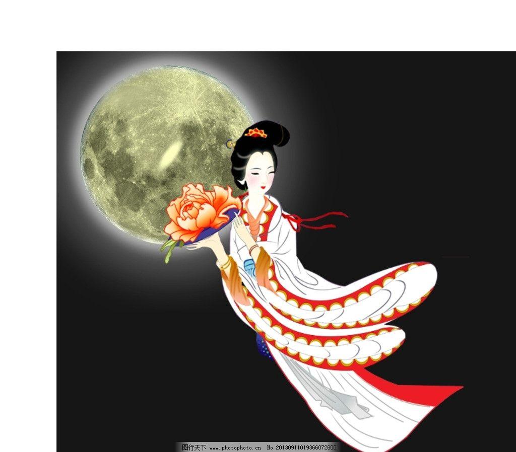 嫦娥奔月 嫦娥 月亮 女人 牡丹 画 中秋素材 中秋节 节日素材 矢量