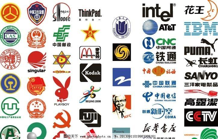 知名公司logo图片