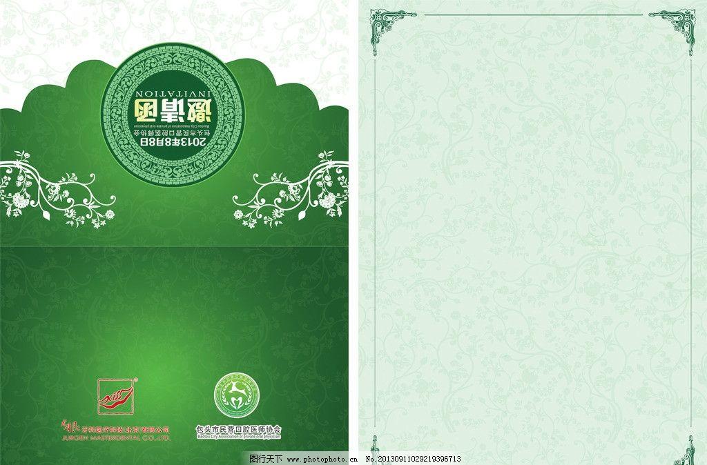 邀请函 牙科 口腔 绿色背景 树叶 底纹 企业邀请 请帖设计 广告设计图片