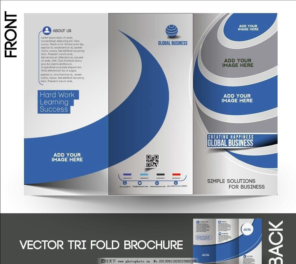 业务宣传册 宣传册 企业宣传册设计 宣传 创意设计 三折页 传单 企业图片