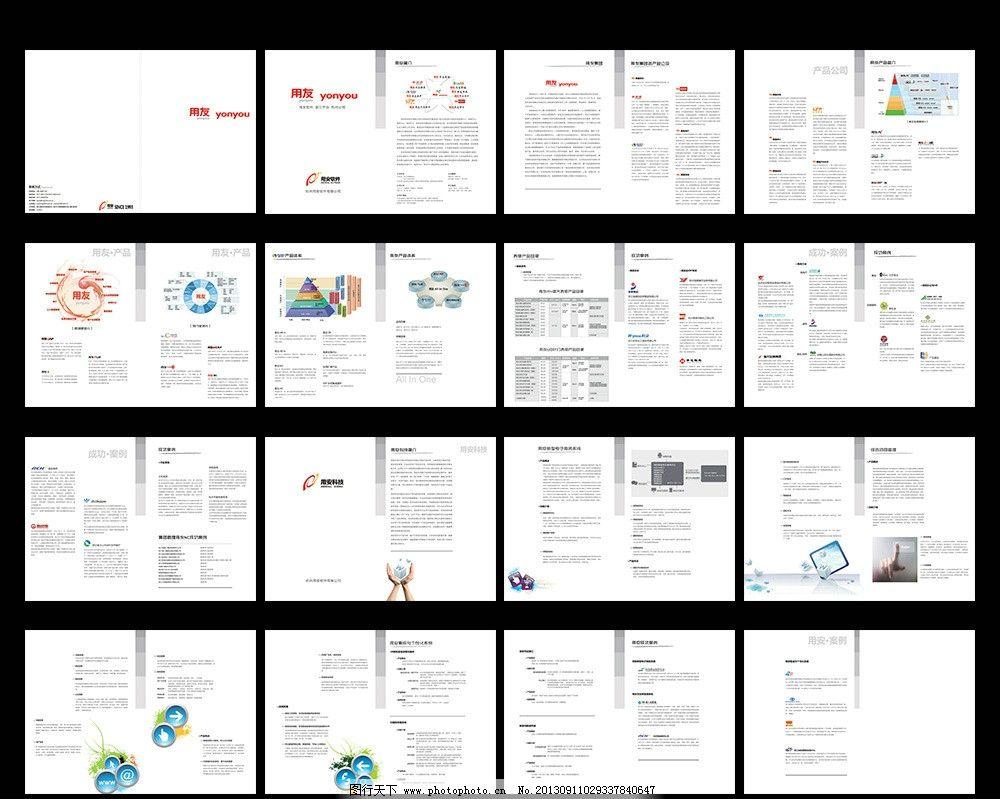 软件手册图片图片