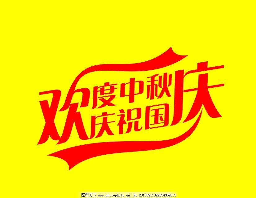 中秋国庆 欢度中秋 庆祝国庆 字体设计 红色喜庆 绸带 酒店 矢量