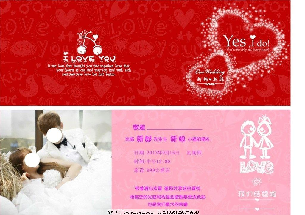 喜卡 结婚喜帖素材下载 结婚喜帖模板下载 结婚喜帖 源文件 请帖设计