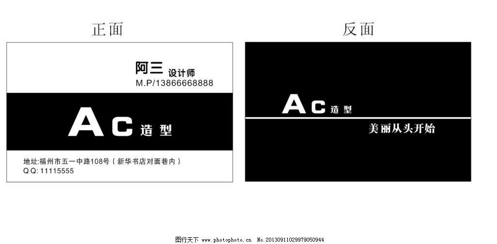 房地產名片 物業名片 經理名片 電腦名片 網絡名片 名片卡片 廣告設計